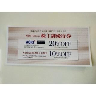 オリヒカ(ORIHICA)のAOKI ORIHICA アニヴェルセル 株主優待券(ショッピング)