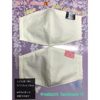 マスク(THE MASK)の選べるおまけ付 子ども用(中)立体インナーマスク 白 2枚set(外出用品)