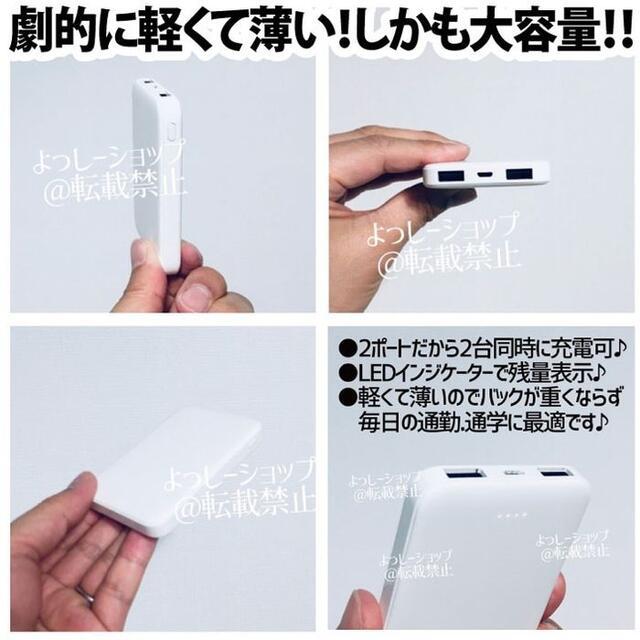モバイル バッテリー ライト