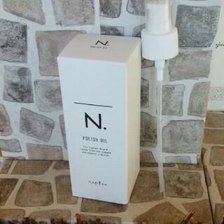 ナプラ(NAPUR)のN.ポリッシュオイル150 ポンプ付き(オイル/美容液)