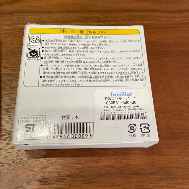 familiar(ファミリア)のファミリア ハート型 ラトル キッズ/ベビー/マタニティのおもちゃ(がらがら/ラトル)の商品写真