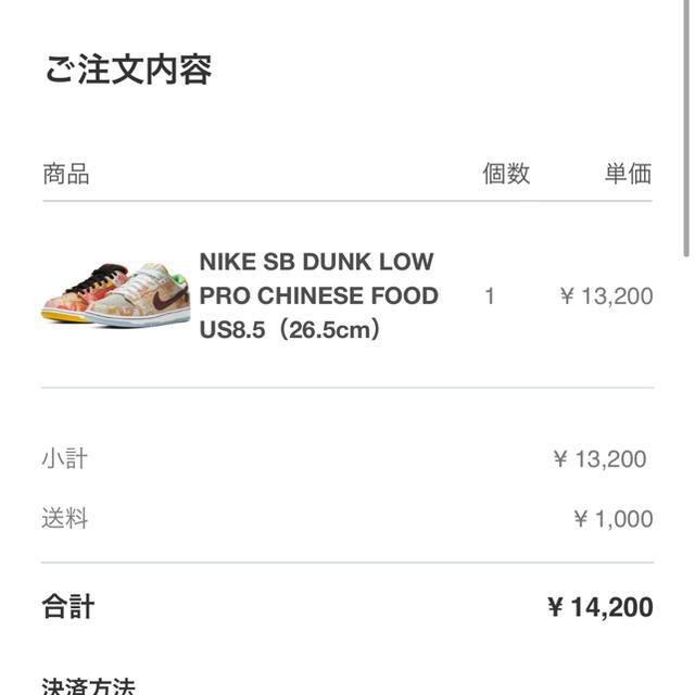 NIKE(ナイキ)の26.5cm nike sb dunk low pro Chinese food メンズの靴/シューズ(スニーカー)の商品写真