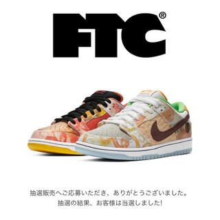 NIKE - 26.5cm nike sb dunk low pro Chinese food