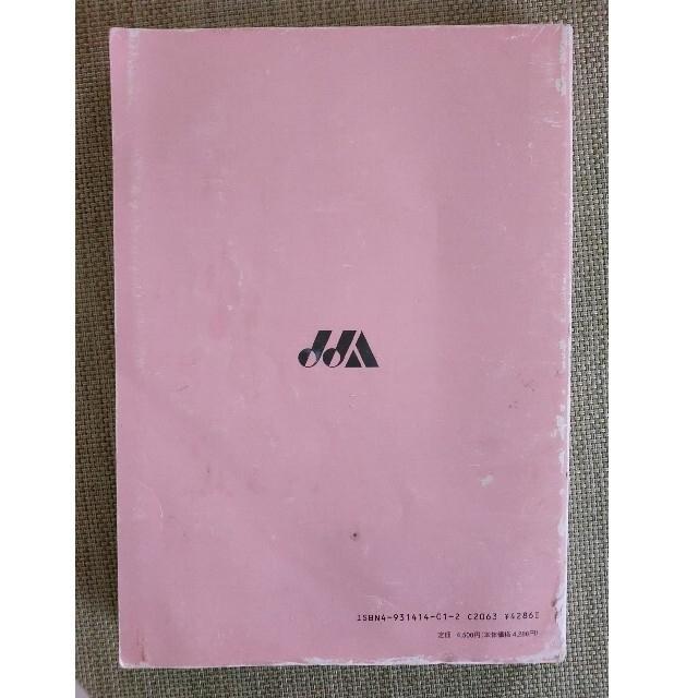ジュエリーコーディネーター検定 3級 エンタメ/ホビーの本(資格/検定)の商品写真