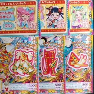 タカラトミーアーツ(T-ARTS)のプリチャン IR パレードイルミナージュコーデ(カード)