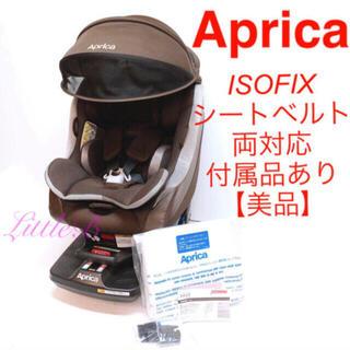Aprica - アップリカ*ISOFIX/シートベルト対応*付属品あり*新生児〜回転式イス型