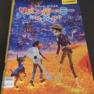 Disney - ディズニーリメンバー・ミー       DVD レンタル