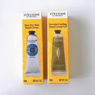 L'OCCITANE - ロクシタン ハンドクリーム 30ml 2点セット