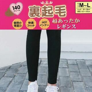 【二本セット特価】超あったか高品質 裏起毛レギンス 140D タイツ M〜L