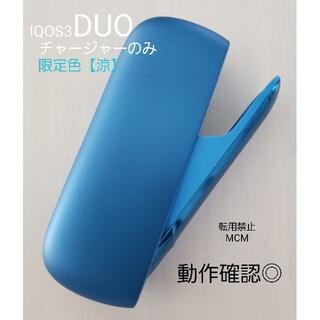 アイコス(IQOS)のIQOS3 DUOチャージャーのみ【涼カラー】(タバコグッズ)