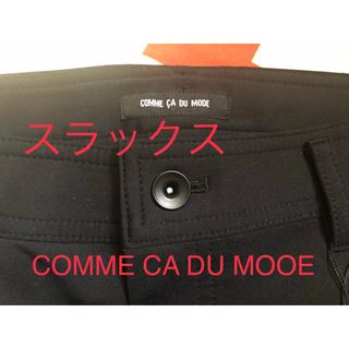 コムサデモード(COMME CA DU MODE)のコムサデモード レディースパンツ(その他)
