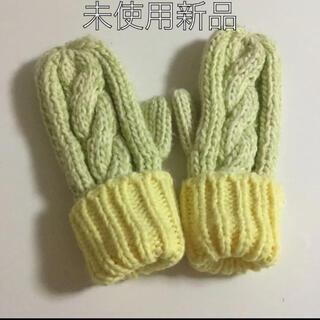 UNITED ARROWS - [未使用 新品] ミトン 手袋 手編み グリーン 毛糸 レモン ライム