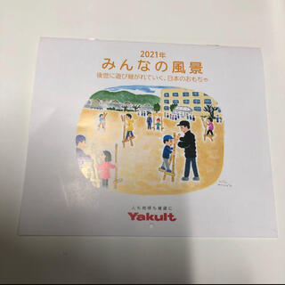 Yakult - ヤクルト 壁掛けカレンダー 2021