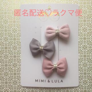ボンポワン(Bonpoint)のMIMI&LULA ♡ ヘアアクセサリー ヘアクリップ ピンク リボン(その他)