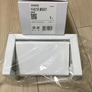 トウトウ(TOTO)のTOTO. ペーパーホルダー(新品・未使用)  YH51R.  NW1 (トイレ収納)