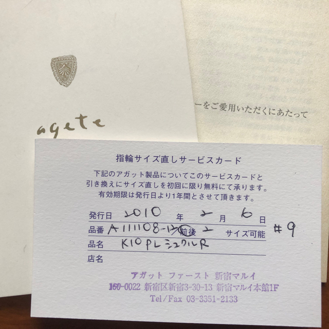 agete(アガット)のagate パールダイヤリング 9号 レディースのアクセサリー(リング(指輪))の商品写真