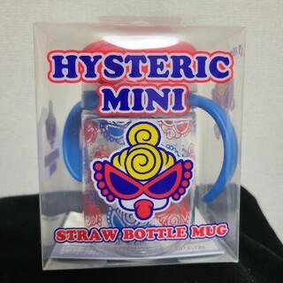 ヒステリックミニ(HYSTERIC MINI)のヒステリックミニ マグ ストローマグ ヒスミニ HYSTERIC MINI(水筒)