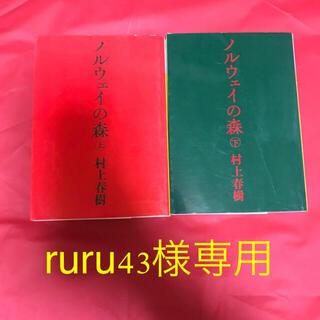 コウダンシャ(講談社)のノルウェイの森 ruru43様専用(文学/小説)