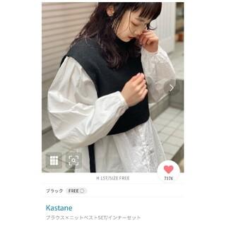 カスタネ(Kastane)のkastane ブラウス×セットニット 新品未使用タグ付き(シャツ/ブラウス(長袖/七分))