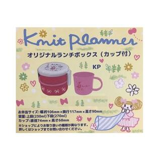 KP - KP mimiちゃん 2段式 お弁当箱 コップ付き 新品 90 100 110