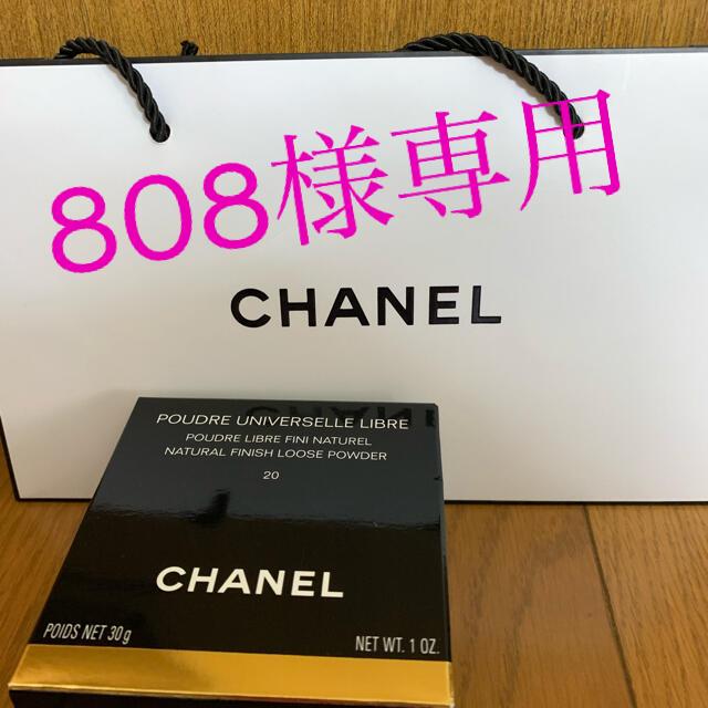 CHANEL(シャネル)のCHANELプードゥル ユニヴェルセルリーブルN20 コスメ/美容のベースメイク/化粧品(ファンデーション)の商品写真