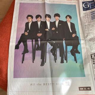 アラシ(嵐)の嵐 読売新聞 2019.5.3(アイドルグッズ)
