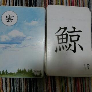 公文式くもん漢字カード41枚(知育玩具)