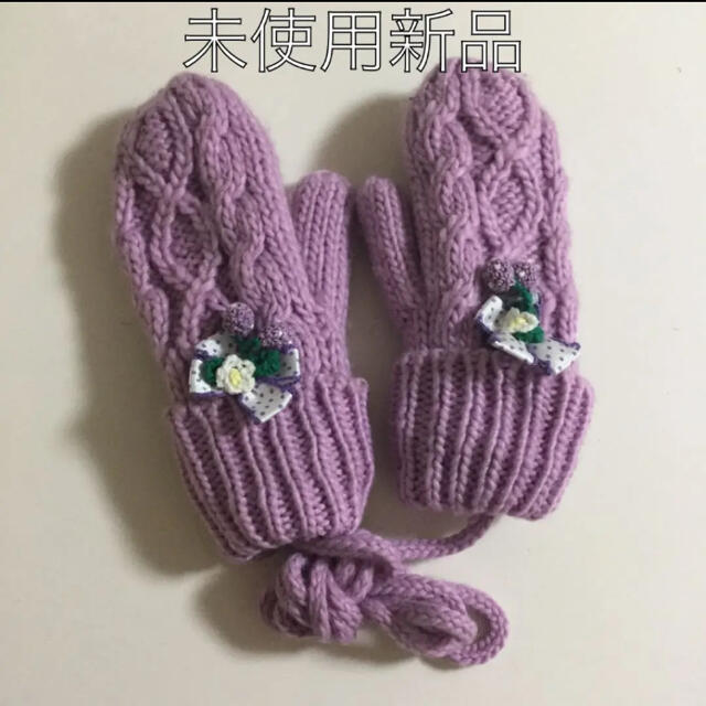 UNITED ARROWS(ユナイテッドアローズ)の[未使用 新品] ミトン 手編み 手袋 ラベンダー色 毛糸 リボン レディースのファッション小物(手袋)の商品写真