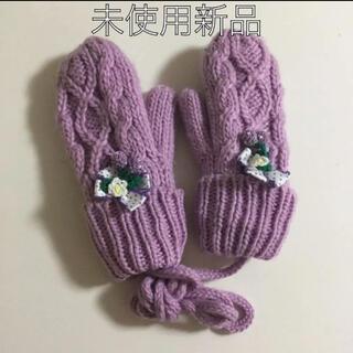 UNITED ARROWS - [未使用 新品] ミトン 手編み 手袋 ラベンダー色 毛糸 リボン