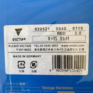 TSP - V 15 Stiff 赤 2.0 新品未開封 即買いOK