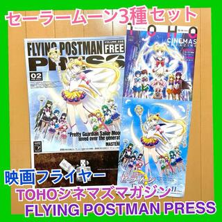 セーラームーン(セーラームーン)のセーラームーン FLYING POSTMAN PRESS 映画フライヤー(アニメ/ゲーム)