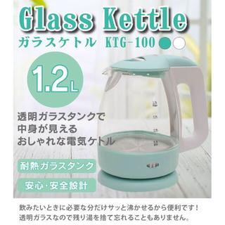 ガラスケトル 電気ケトル KTG-100