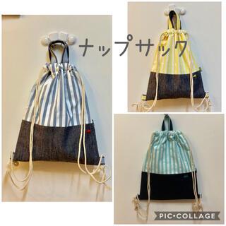 ナップサック お着替え袋 バッグ 入園 入学(外出用品)