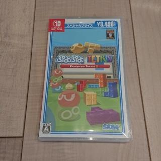 ぷよぷよテトリス S(スペシャルプライス) Switch(家庭用ゲームソフト)