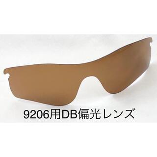 オークリー(Oakley)のオークリー9206用替レンズ偏光ダークブラウンレーダーロックパス専用サングラス(その他)