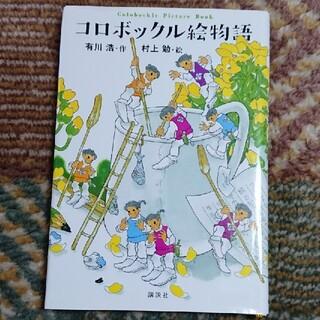 コウダンシャ(講談社)のコロボックル絵物語(文学/小説)