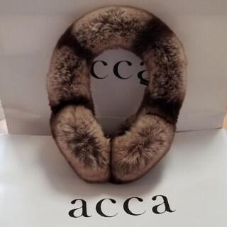 アッカ(acca)のかめたんさま専用◆accaアッカ◆ミンクファー イヤーマフ(イヤーマフ)