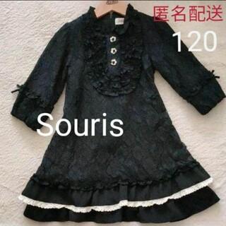 スーリー(Souris)の【美品】匿名配送 スーリー♡フォーマルワンピース 120(ドレス/フォーマル)