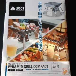 ロゴス(LOGOS)のLOGOS ピラミッドグリル・コンパクト(ストーブ/コンロ)