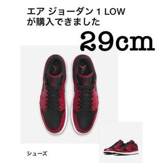 NIKE - 送料込 29cm NIKE AIR JORDAN 1 LOW GYM RED