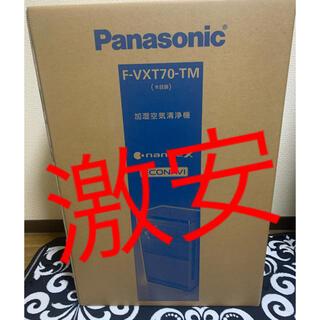 パナソニック(Panasonic)のPanasonic パナソニック 加湿器 空気清浄機(空気清浄器)