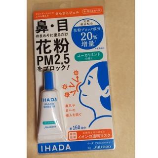シセイドウ(SHISEIDO (資生堂))の【🌸在庫あります】資生堂イハダ、アレルスクリーン(ユーカリミントの香り)(日用品/生活雑貨)