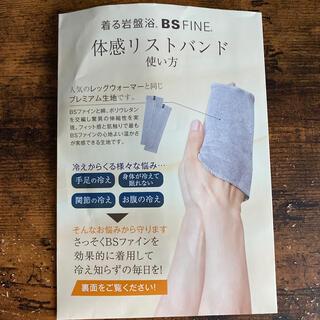 BS FINE  リストバンド(バングル/リストバンド)