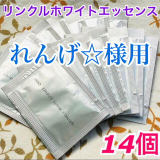 ORBIS - ORBIS☆リンクルホワイトエッセンス☆サンプル14個セット