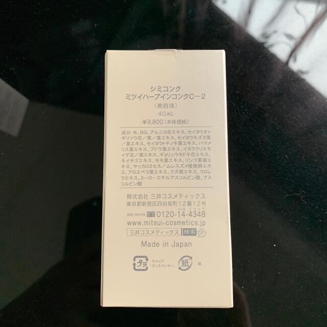 シミコンク 新品未使用 2個セット コスメ/美容のスキンケア/基礎化粧品(美容液)の商品写真