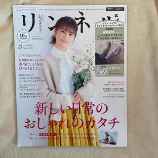 タカラジマシャ(宝島社)のリンネル 2021.3 雑誌のみ(生活/健康)