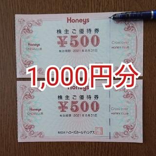 HONEYS - ハニーズ 株主優待券 1,000円分