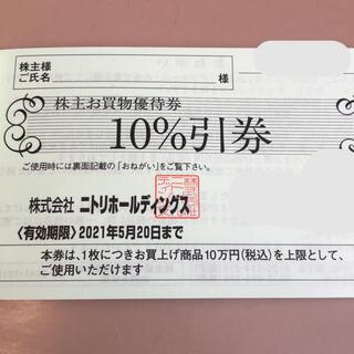 ニトリ(ニトリ)のニトリ 株主優待割引券 1枚(ショッピング)
