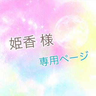 耳型ひな祭り 桃の節句 ウェルカム リース & 耳型 イースター リースセット★(リース)