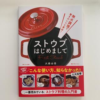 ストウブ(STAUB)の☆ 新品!ストウブはじめまして 無水調理で驚きのレシピ革命! ☆(料理/グルメ)